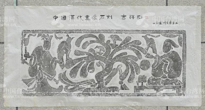 吉祥树(长生树)——汉代画像石刻复原拓片