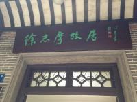 徐志摩故居
