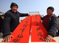 安徽蒙城:大红春联送村头