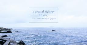 沿海公路618