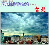 浮光掠影游台湾<一>
