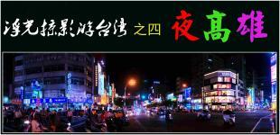 浮光掠影游台湾之四:夜高雄