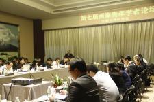 第七届两岸青年学者论坛召开