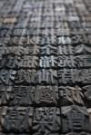 木活字印刷板