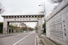 台湾中央大学