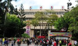 台北市立大安高级工业职业学校