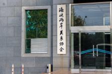 国务院台湾事务办公室
