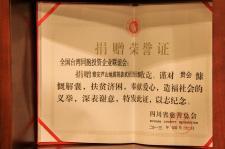 全国台湾同胞投资企业联谊会