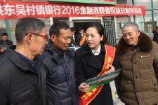 江苏泗洪:金融常识宣传进社区