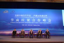 华商经贸合作峰会