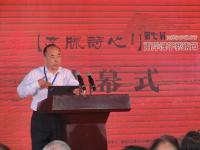 第七届两岸汉字艺术节在贵阳孔学堂开幕