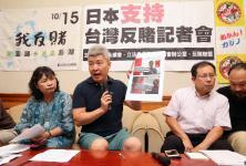 台湾反赌博合法化联盟
