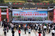 """350名中外大学生镜头聚焦""""养心圣地•神秘从江"""""""