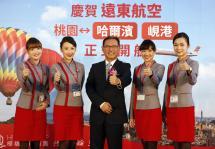 远东航空公司