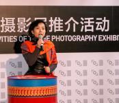 2016北京国际摄影周闭幕主题会