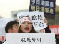 """台当局""""党产会""""决定全数没收国民党不当党产"""