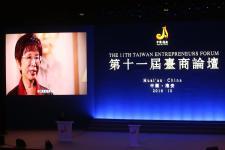第十一届台商论坛在淮安举行