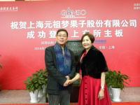 台湾知名糕点业者元祖在上海证券交易所正式挂牌上市