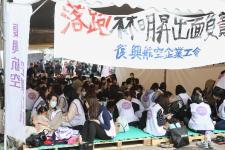 兴航工会聚集台湾实业大楼前,展开第二波夜宿行动