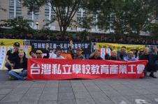 台湾私立学校教育产业工会抗议年金改革