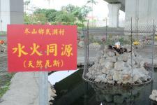 """台湾宜兰县冬山武渊村""""水火同源""""奇景"""