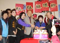 中国国民党领导人洪秀柱高兴切蛋糕祝贺情人节快乐