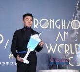 """李荣浩""""有理想世界巡回演唱会""""将登台北小巨蛋"""