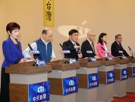 """中国国民党""""主席选举""""电视辩论会"""