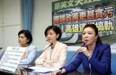 """""""国民党立委""""在台湾地区立法机构抨击蔡英文""""失""""政"""