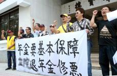 """台湾""""工斗团体""""成员举行记者会,要求退回""""劳保年金改革草案"""""""