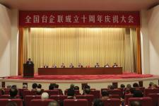 全国台企联成立十周年庆祝大会在京举办