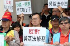 劳工团体在台湾地区立法机构抗议恶改劳基法