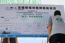 """台湾宜兰苏澳镇豆腐岬风景区举办""""海底清除总动员""""活动"""