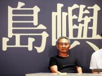 云门舞集创办人林怀民举行记者会宣传新作《关于岛屿》