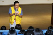 马英九应创世基金会邀请,前往台湾景文高中发表公益演说