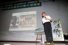 台北市长柯文哲受凯达格兰学校邀请进行演讲