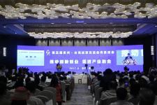 第五届贵州台湾经贸交流合作恳谈会