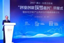 """2017浙江·台湾合作周""""创业创新 筑梦嘉兴""""专场活动开幕"""