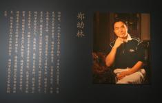 """郑幼林""""禅趣·石韵""""寿山石雕刻艺术展"""
