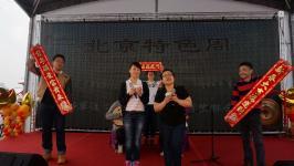 北京市台联举办第四届北京特色周联谊晚会
