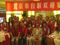 北京台联:搭建京台少数民族人民交流联谊平台