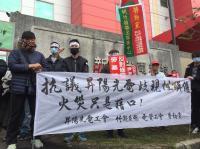 新竹升阳光电科技公司无预警资遣60多名员工