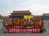 北京市台联2005年台胞青年夏令营