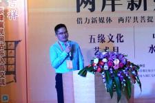 两岸新媒体与佛教文化论坛