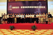 首届海峡两岸福州新区发展论坛在福州开幕