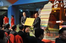 台湾商品中心在上海自贸试验区正式开幕