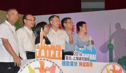 """""""2016台北上海城市论坛""""在台北开幕"""