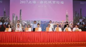 """""""2017上海-台北城市论坛""""在上海举行"""