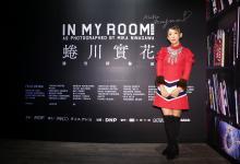 """蜷川实花""""IN MY ROOM─潮男群像展"""""""