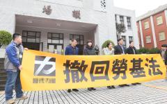 """台湾""""时代力量""""针对无法阻止""""劳基法修法"""" 向劳团和民众道歉"""